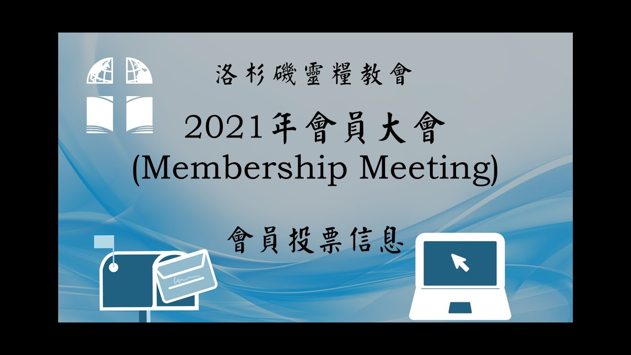 Read more about the article 2021年會員大會:投票登記