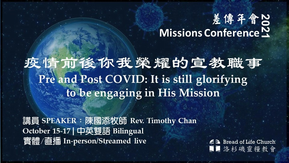 Read more about the article Missions Conference 2021