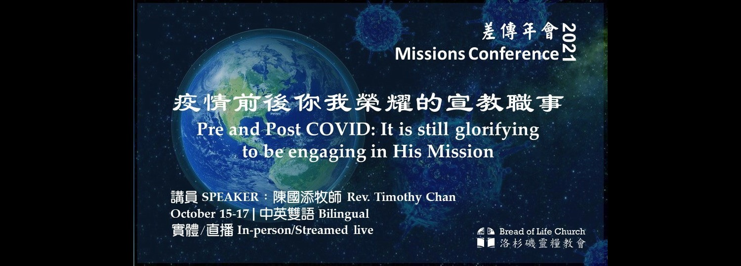 You are currently viewing Missions Conference 2021 差傳年會