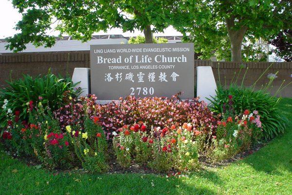 我們教會位於 Lomita Blvd 和 Garnier St 的街角上